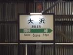 ohsawa07.jpg