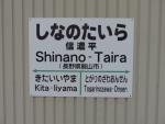 shinadaira08.jpg