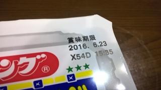 WP_20160101_03_14_32_Pro.jpg