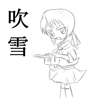 fubuki.jpg
