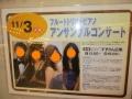 ミニコンサート3