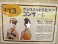 ミニコンサート13-1