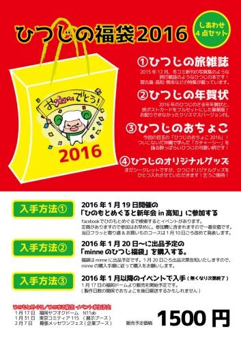 hukubukuro201601.jpg