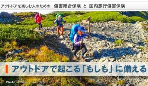 H28.山岳保険-1