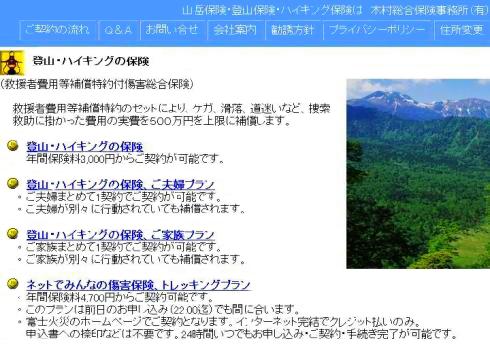 H28.山岳保険-5