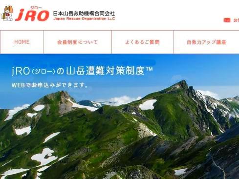 H28.山岳保険-4