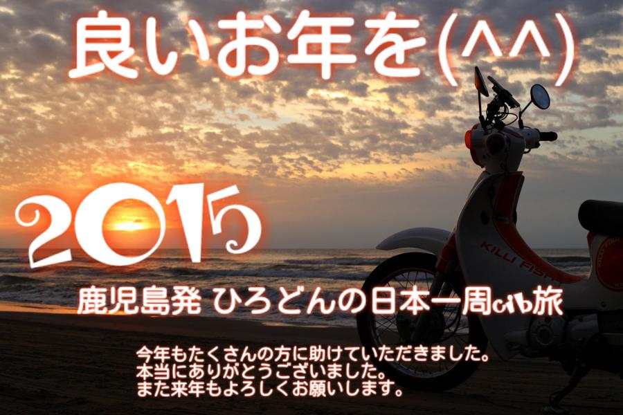 2015 12 31-20