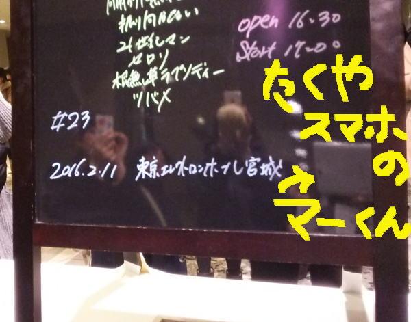 山崎まさよしちゃんコンサート④