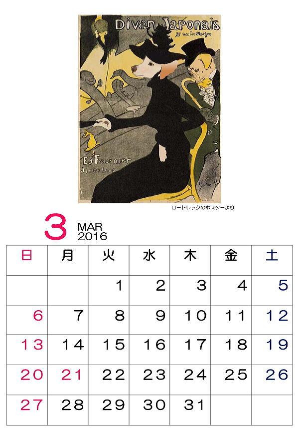 2016年3月babaっちゃまカレンダー