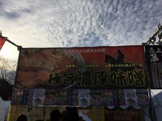 ラーメンEXPO 第2幕2-2