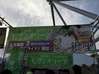 ラーメンEXPO 第2幕5-2