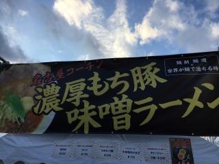 ラーメンEXPO 第3幕5-2