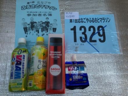 160117kitanagoya marathon (2)