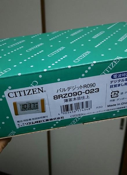 20160208用・箱