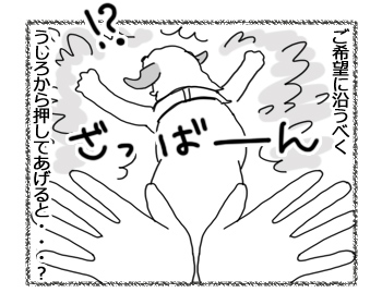 羊の国のラブラドール絵日記シニア!!「絶対押すなよ!?」3