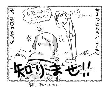 羊の国のラブラドール絵日記シニア!!「絶対押すなよ!?」4