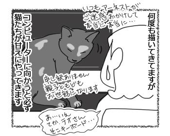 羊の国のラブラドール絵日記シニア!!「猫とコンピューター」1