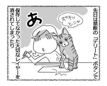羊の国のラブラドール絵日記シニア!!「猫とコンピューター」3
