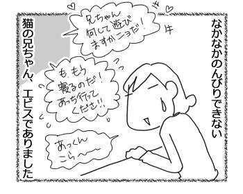 羊の国のラブラドール絵日記シニア!!「甘えんぼさんの作り方」3
