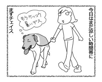 羊の国のラブラドール絵日記シニア!!「夏に完敗」2