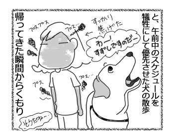 羊の国のラブラドール絵日記シニア!!「夏に完敗」4