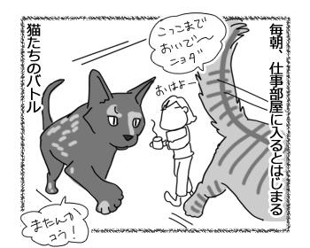 羊の国のラブラドール絵日記猫!!「朝のバトル」1