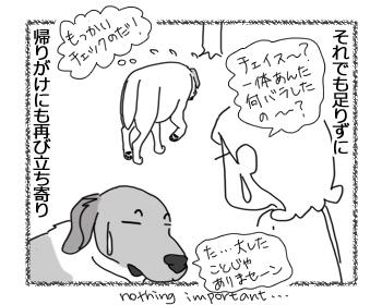 羊の国のラブラドール絵日記シニア!!「シッコDE喧嘩?」3