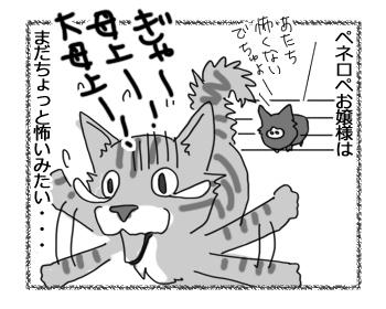 羊の国のラブラドール絵日記シニア!!「ファームの猫」4