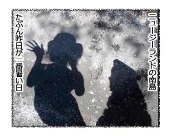羊の国のラブラドール絵日記シニア!!「作戦大失敗!」1