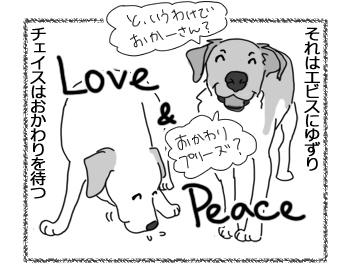 羊の国のラブラドール絵日記シニア!!「Love & Peace」4