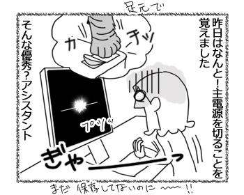 羊の国のラブラドール絵日記シニア!!「優秀?ブログアシスタント」4