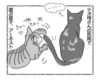羊の国のラブラドール絵日記シニア!!「子猫アーネストの成長」1