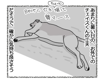 羊の国のラブラドール絵日記シニア!!「コピー・キャットの失敗」1ミニ