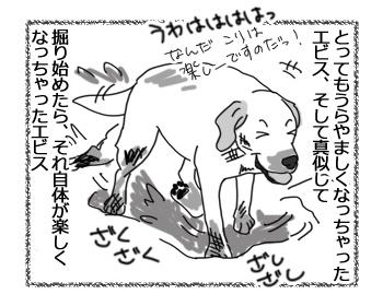 羊の国のラブラドール絵日記シニア!!「コピー・キャットの失敗」3