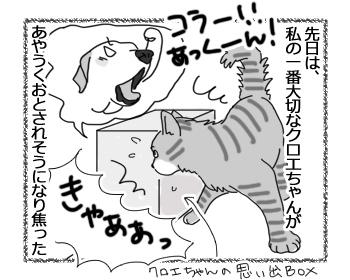 羊の国のラブラドール絵日記シニア!!「クロエちゃんの教育的指導?」3