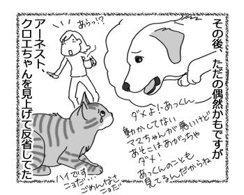 羊の国のラブラドール絵日記シニア!!「クロエちゃんの教育的指導?」4