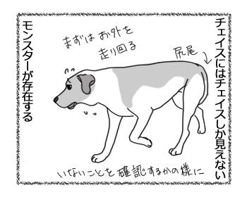 羊の国のラブラドール絵日記シニア!!「チェイスのFEAR」1