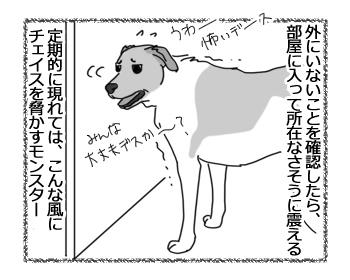 羊の国のラブラドール絵日記シニア!!「チェイスのFEAR」2