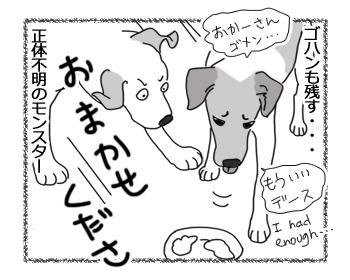 羊の国のラブラドール絵日記シニア!!「チェイスのFEAR」4