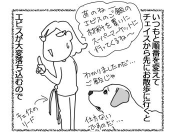 羊の国のラブラドール絵日記シニア!!「酷暑の小芝居」1