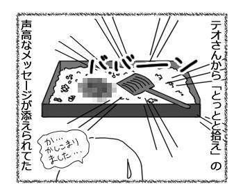羊の国のラブラドール絵日記シニア!!「額に入れて飾りたい」4