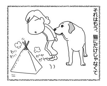 羊の国のラブラドール絵日記シニア!!「好評!猫用テント」2
