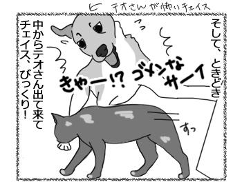 羊の国のラブラドール絵日記シニア!!「好評!猫用テント」4