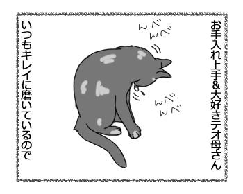 羊の国のラブラドール絵日記シニア!!「パンクな子猫」1