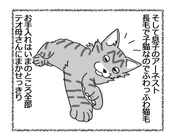 羊の国のラブラドール絵日記シニア!!「パンクな子猫」3