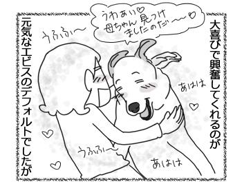 羊の国のラブラドール絵日記シニア!!「病は気から」2