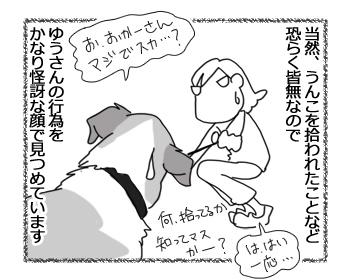 羊の国のラブラドール絵日記シニア!!「相談がありマース」2