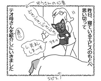 羊の国のラブラドール絵日記シニア!!「緊張との遭遇」1