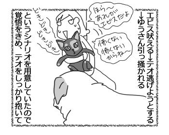 羊の国のラブラドール絵日記シニア!!「緊張との遭遇」2