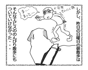 羊の国のラブラドール絵日記シニア!!「お散歩それぞれの速度」4